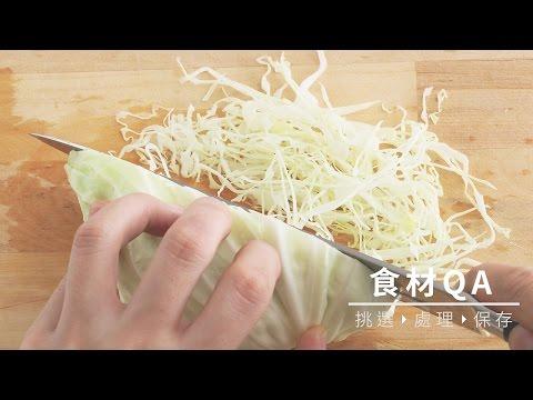 【食材處理】高麗菜切絲快速法