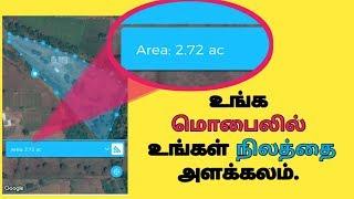 HOW TO MEASURE LAND AREA IN MOBILE - TAMIL STUDIO screenshot 1