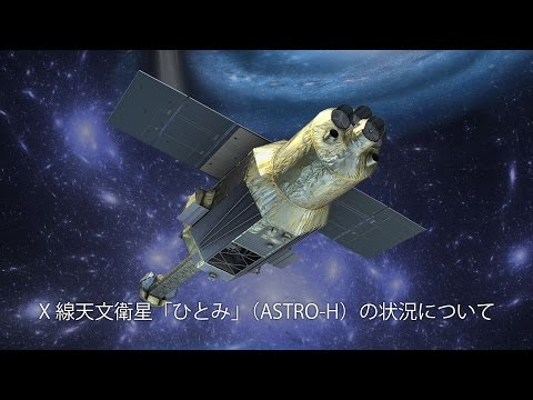 X線天文衛星「ひとみ」(ASTRO-H)の状況について(2016年4月8日)  =録画=