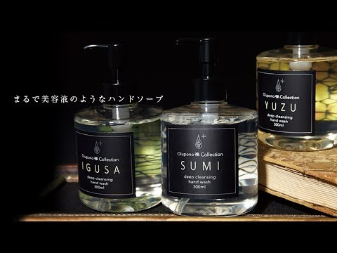 「Olupono 禅コレクション SUMI(墨)」の参照動画