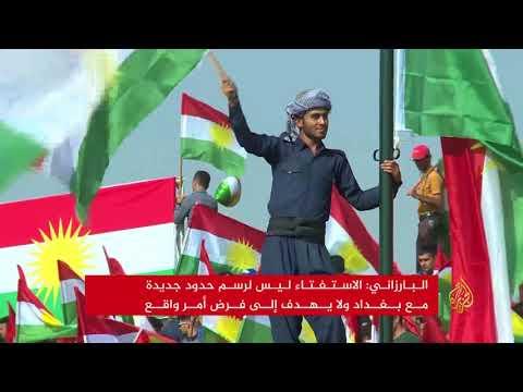 البارزاني يجدد تمسكه بإجراء استفتاء كردستان العراق بموعده  - نشر قبل 2 ساعة