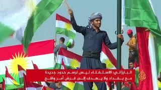 البارزاني يجدد تمسكه بإجراء استفتاء كردستان العراق بموعده