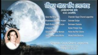Best of Gostho gopal Das | Best Bengali Folk Songs | Chander Gaye Chand Legechhe | Bangla Lokgeeti.mp3