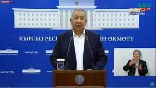 Премьер министр Кыргызской Республики Кубатбек Боронов Брифинг 2 июля