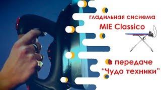 Гладильная система MIE Classico. Обзор от профессионалов.