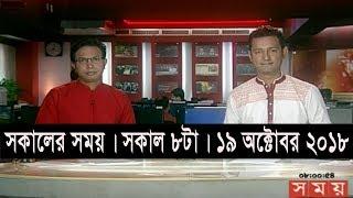 সকালের সময় | সকাল ৮টা | ১৯ অক্টোবর ২০১৮ | Somoy tv bulletin 8am | Latest Bangladesh News