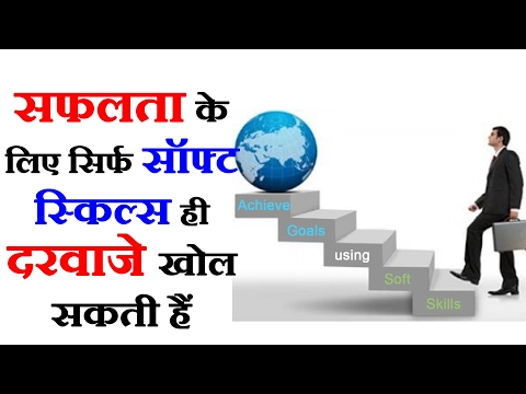 Professional Career Guidance For Jobs in Hindi-Importance Of Soft Skills सॉफ्ट स्किल्स क्यों चाहिये