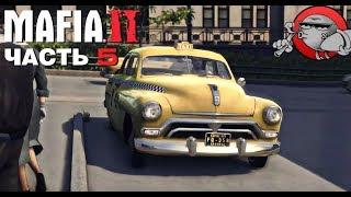 Mafia 2 - Неугомонные (Прохождение #5)
