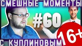 СМЕШНЫЕ МОМЕНТЫ С КУПЛИНОВЫМ #60 - СТРАННО ОДНАКО...