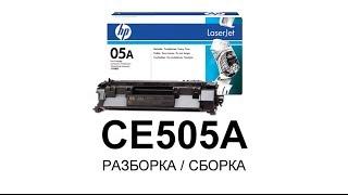 Как заправить картридж HP CE505A(Инструкция - мануал по профессиональной заправке и восстановлению картриджа HP CE505А/505X. В этом видео мы расс..., 2012-09-20T16:54:09.000Z)