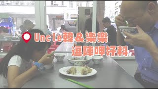 【韓國瑜】Uncle韓u0026樂樂逗陣呷好料