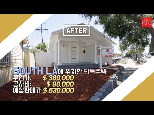 [김원석 부동산] 미국 South LA 단독주택 리모델링/플리핑 후 3 BED/2BATH 구매가 $ 360,000