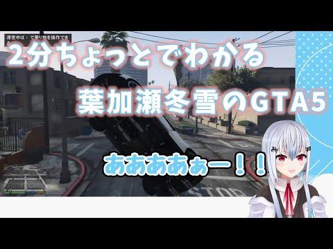 【切り抜き】2分ちょっとでわかる葉加瀬冬雪のGTA5(運転編)