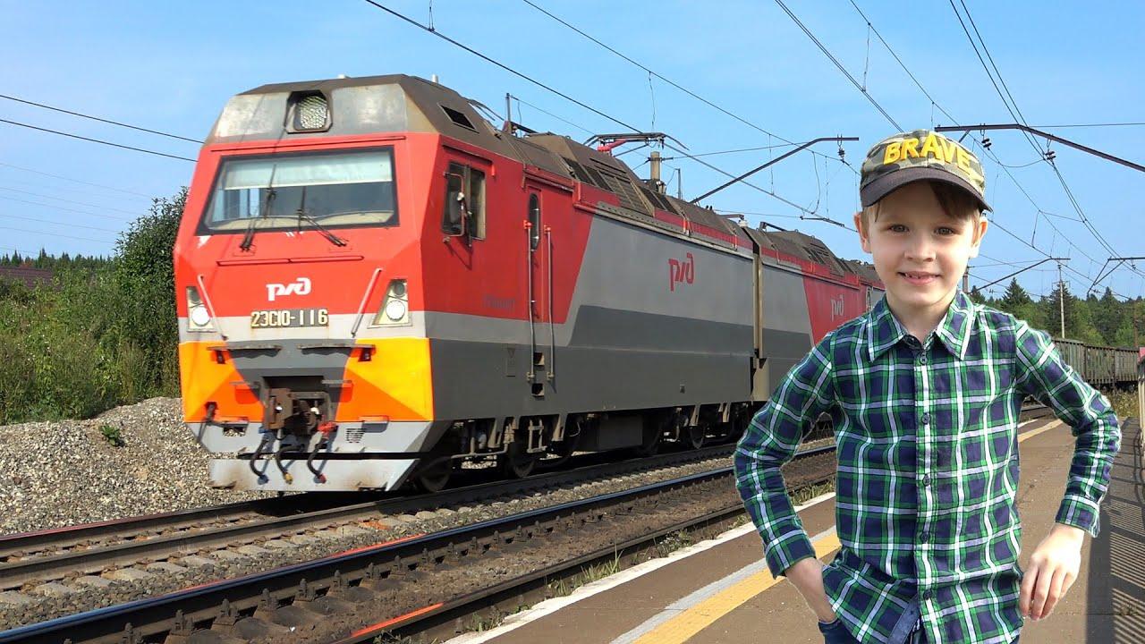Влог Макс смотрит поезда считает вагоны и кормим птичек видео про поезда для детей