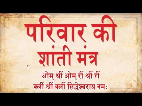 Pariwar Ki Shanti Mantra | Om Reem Shreem | Family Unity & Harmony Mantra | Powerful Mantra