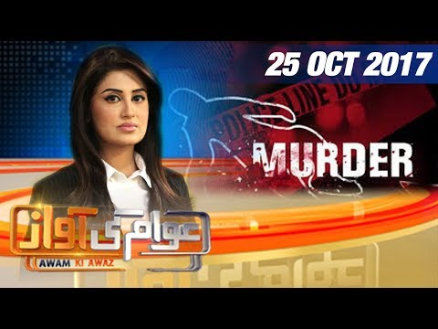 Tania Qatal Case | Awam Ki Awaz | SAMAA TV | 25 Oct 2017