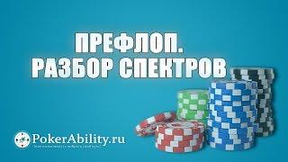 Покер обучение | Префлоп. Разбор спектров