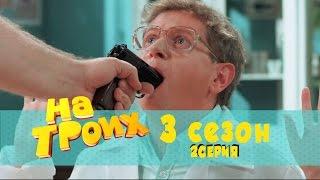 Сериал комедия На троих: 2 серия 3 сезон  | Дизель студио новинки 2017