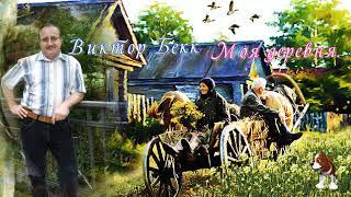 Виктор Бекк, Моя деревня, Вслушайтесь в слова песни!, Сердце болит!