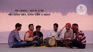 Robe Na e Dhon (Cover) | রবে না এ ধন | Baula Rois | Manik | Rahman | Bangla Song | Chamber Of Arts
