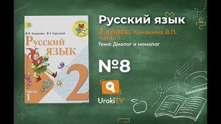 Страница 12 Упражнение 8 «Диалог и монолог» - Русский язык 2 класс (Канакина, Горецкий) Часть 1