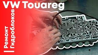 Ремонт гідроблоків VW Toureg