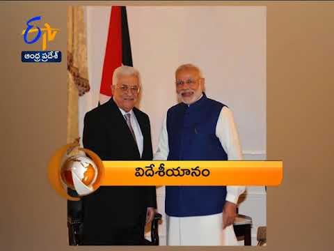 Andhra Pradesh | 9th February 2018 | 360 | 7 : 30 AM | News Headlines