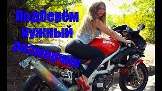 Как подобрать мотоцикл по росту.
