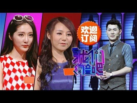 我们约会吧-韩系美男来袭 女神高呼不淡定-【湖南卫视官方版1080P】20140521