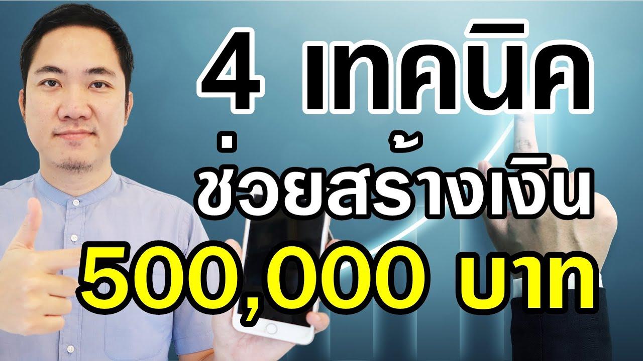4 เทคนิค ที่ช่วยสร้างเงิน 500,000 บาท จากคอร์ส One Funnel Challenge