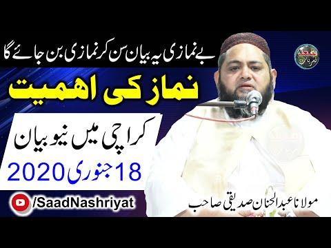 Namaz Ki Ahmiyat   Molana Abdul Hannan Siddique In Karachi   نماز کی اہمیت پر کراچی میں بیان