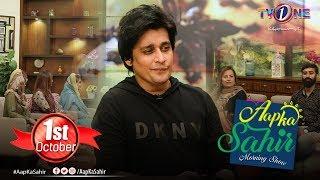 Aap Ka Sahir  Morning Show  TV One  1 October 2019
