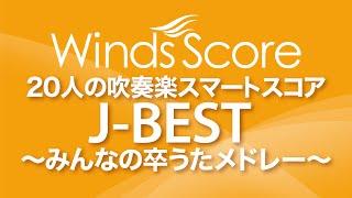 SMD-0022 J-BEST ~みんなの卒うたメドレー~〔20人の吹奏楽 スマートスコア〕