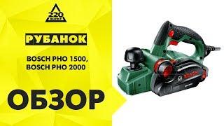 Обзор Рубанки Bosch PHO 1500, Bosch PHO 2000