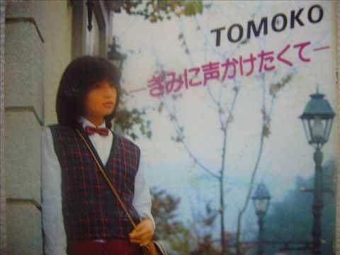和泉友子 TOMOKO-きみに声かけたくて- B面 よそ見しないで №6