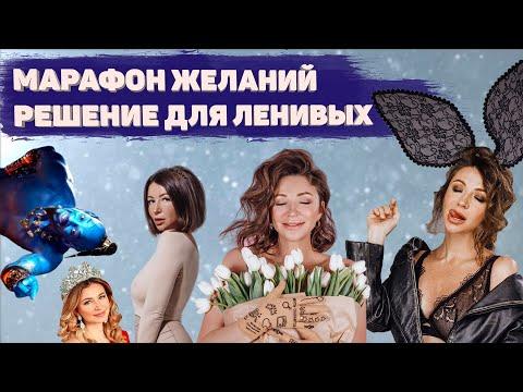 Марафон желаний от Елены Блиновской - Развод?