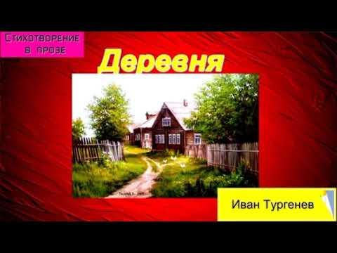 Деревня   —  Иван Тургенев—читает Павел Беседин