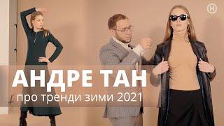 Андре Тан про тренды зимы 2021: Что должно быть в гардеробе