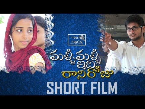 malli malli idi rani roju|| Telugu Short Film || Saikiran karukola || English subs