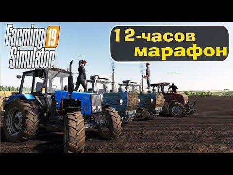 """🚜""""ЯГОДНОЕ"""" МАРАФОН 12 ЧАСОВ! в Farming Simulator 19"""