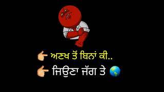 Ankh (WhatsApp Status) | Gurnam Bhullar | Status By Only Rv | Latest Punjabi Status Video 2018