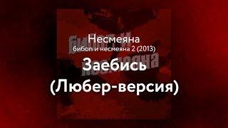 Скачать Несмеяна Заебись Любер версия Гражданская Оборона