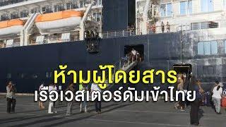 'อนุทิน' เข้มสายการบินต้องรับผิดชอบ หากปล่อยผู้โดยสารเรือเวสเตอร์ดัม ขึ้นเครื่องมาไทย