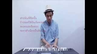 เพลงพระพุทธเจ้า ประกอบละครซีรีส์-พระพุทธเจ้ามหาศาสดาโลก (Piano cover by Krit Chompoo)