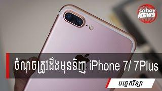 ចំណុចត្រូវដឹង មុនទិញ iPhone 7Plus