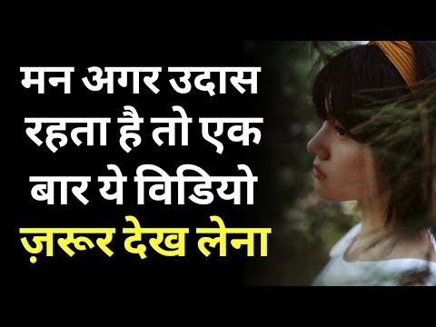 Best Motivational Quotes - Heart Touching Inspirational Quotes In Hindi | Motivational Speech