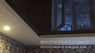 Двухуровневый натяжной потолок с лугами 90 градусов. Оригинальный двухуровневый натяжной потолок.(, 2017-03-12T11:14:39.000Z)