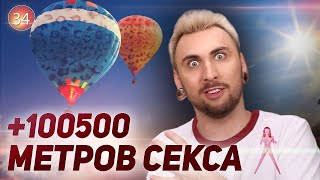 Секс кукла на воздушном шаре. Приколы от Макса 100500.