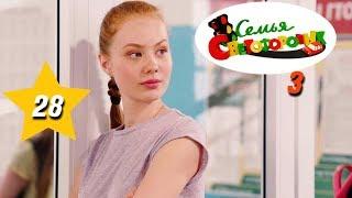 Семья Светофоровых 3 сезон (28 серия)