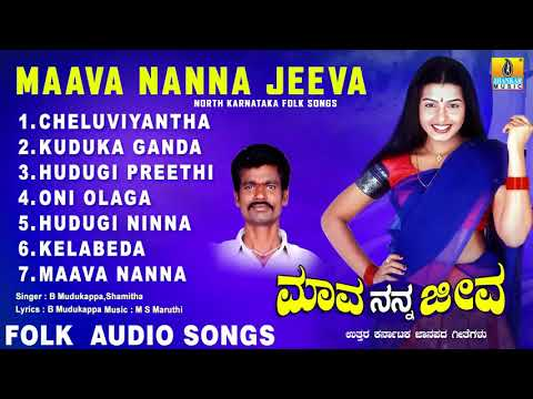 North Karnataka Folk Songs-ಮಾವ ನನ್ನ ಜೀವ -Maava Nanna Jeeva-B.Mudukappa